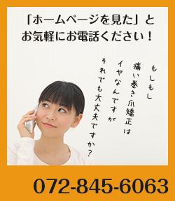 072-845-6063