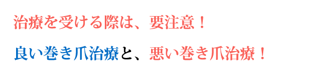 京都で有名な巻き爪治療です