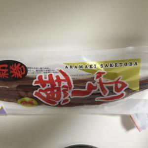 京都市中京区巻き爪のお客様からのおみやげ